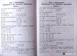 из для Контрольно измерительные материалы Математика  Четвертая иллюстрация к книге Контрольно измерительные материалы Математика 3 класс ФГОС