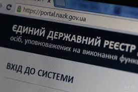 Протоколи про адміністративні правопорушення, пов'язані з корупцією