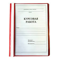 Курсовая работа по аудиту заказ цены в Минске учебно  Курсовая работа по аудиту