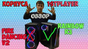 <b>Корпуса 1stplayer</b> rainbow R3 и <b>fire dancing</b> V2, брать или нет ...