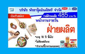ThaiHotPro.com , บริษัท พัทยาฟู้ดอินดัสตรี จำกัด รับสมัครพนักงาน ฝ่ายผลิต  รายได้ 485 บาท อายุ 18 ปี สมุทรสาคร