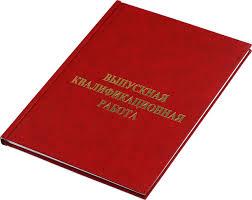 Твердый переплет диплома и диссертации dsc09521