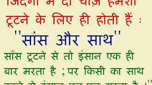 5925 Motivational Quotes In Hindi Language Wallpapers Images Picture
