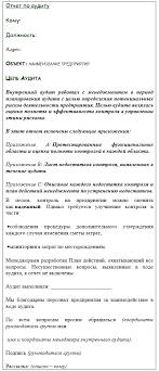 Представление результатов внутреннего аудита Аудиторские отчеты Аудиторский отчет нефтегазодобывающей дочерней компании worldwideoil