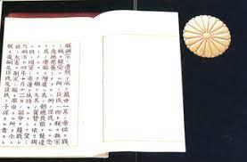 大 日本 帝国 憲法