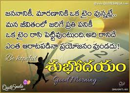 Good Morning Quotes Inspirational In Telugu Best Of Gud Morning Quotes In Telugu Picture New HD Quotes
