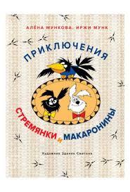 <b>Книга Приключения Стремянки</b> и Макаронины - купить в книжном ...
