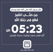 توقيت صلاة #الفجر يوم غد الأحد... - وقت الصلاة طرابلس ليبيا