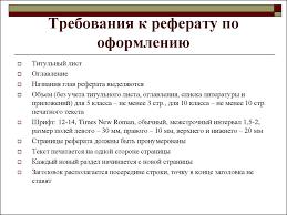 Требования к написанию школьного реферата online presentation  Требования к реферату по оформлению