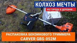 Обзор <b>бензокосы</b>/<b>триммера Carver</b> GBC-052M. <b>Триммер</b> ...