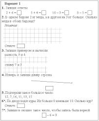 Контрольная работа класс математика традиционная школа  Категория Математика
