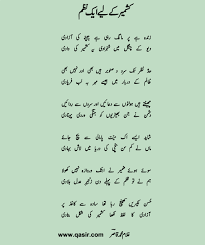 creative writing on kashmir day in urdu do my essay  kashmir essays and papers