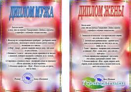 Дипломы мужа и жены для фотошопа ru портал о  Дипломы мужа и жены для фотошопа