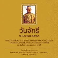 วันจักรี 6 เมษายน 2563 – Pitsanuvejuttaradit