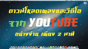 EP.10] วิธีโหลดเพลงจากยูทูปแบบง่ายๆ เพียง 2 นาที - YouTube