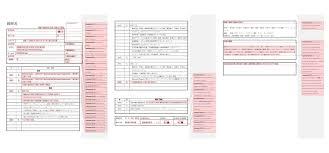 Japanese Resume The Japanese Resume 経歴書 3