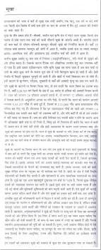 hindi language essays sports in essay in hindi language