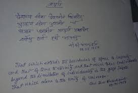 Jagrti Ananda Marga Wwd