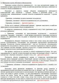 Репетитор оценщика Курсовая Оценка стоимости недвижимости на  ФРАГМЕНТЫ КУРСОВОЙ РАБОТЫ