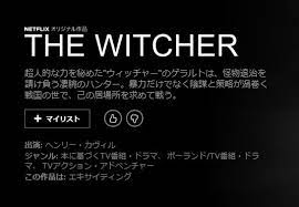 ウィッチャー ドラマ 吹き替え