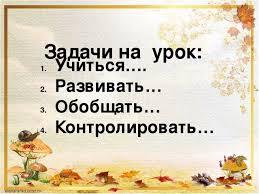 Презентация по русскому языку на тему Изложение Прощальная  Задачи на урок Учиться Развивать Обобщать Контролировать