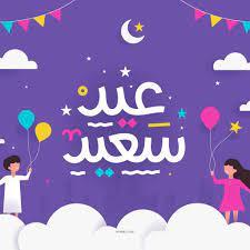 بطاقة اضحى مبارك للتهنئة صور عيد الاضحى 1441