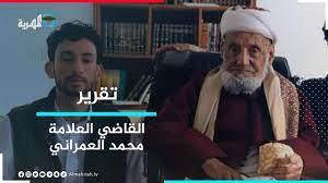 القاضي العمراني.. العلامة الذي أجمع عليه اليمنيون بمختلف مذاهبهم وأحزابهم -  YouTube