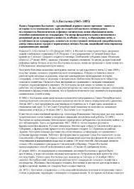 Костычев Павел Андреевич реферат по новому или неперечисленному  Костычев Павел Андреевич реферат по новому или неперечисленному предмету скачать бесплатно Великий русский ученый почвовед Менделеев