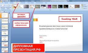 Презентация к диплому за часа Сделай сам  Пример использования фона в презентации к диплому