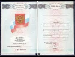 Купить диплом о среднем специальном образовании в  Купить диплом колледжа 2010 Казань