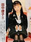 田中律子の最新エロ画像(17)