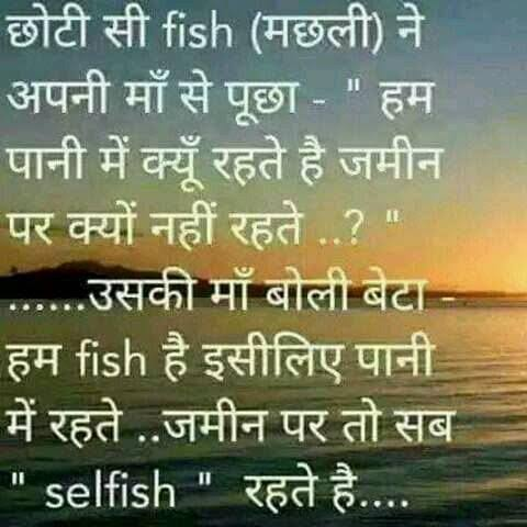 selfish status in hindi for whatsapp