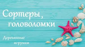 Товары ФАНТАЗЁРЫ Деревянные <b>игрушки</b> и пособия – 3 750 ...