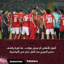 يلاكورة | تأجيل للأهلي أو ترحيل جولات.. يلا كورة يكشف مصير الدوري بعد تأهل  مصر في الأولمبياد. #طوكيو2020