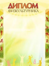Каталог Дипломы спортивные интернет магазина ru Учитель Дипломы спортивные Арт 1717028