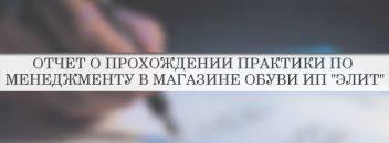 Отчеты по практике учебная производственная преддипломная  Отчет о прохождении производственной практики по специальности менеджмент в магазине обуви ИП Элит