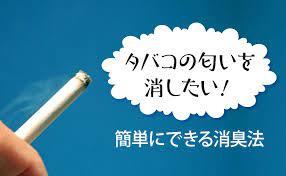 タバコ の 匂い が する