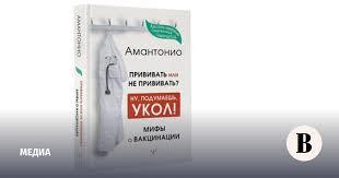 <b>Издательство АСТ</b> приостановило продажи <b>книги</b> о вреде прививок
