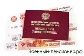 Пенсионное обеспечение военнослужащих в году в россии диплом ВОЕННЫЕ ПЕНСИОНЕРЫ ЗА РОССИЮ И ЕЁ ВООРУЖЕННЫЕ СИЛЫ