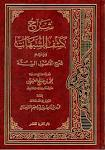 شبكة القل الاسلامية