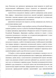 судьи в системе судов общей юрисдикции в Российской Федерации Мировые судьи в системе судов общей юрисдикции в Российской Федерации