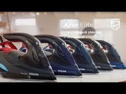 Новинка: интеллектуальный <b>утюг Philips</b> Azur Elite - YouTube