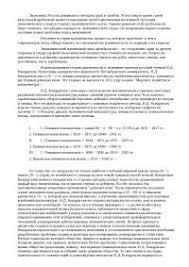 Волны Кондратьева реферат по экономике скачать бесплатно  Волны Кондратьева реферат по экономике скачать бесплатно конъюнктура торговля цикл производство коэффициенты анализ показатели показателей повышения