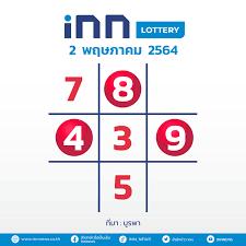 เลขดัง งวดวันที่ 2 พฤษภาคม 2564 กับ INN Lottery