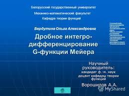 Оформление презентации в powerpoint к дипломной работе проекту  Оформление титульного листа презентации к дипломной работе требования университета
