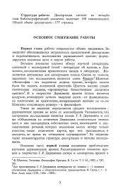 ИРОНИЯ в СТИЛЕ Г Р ДЕРЖАВИНА Специальность русская литература  Диссертация состоит из четырёх глав Библиографический указатель включает 109 наименований Общий