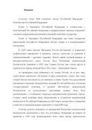 Национальные интересы России в современном мире реферат по  Национальные интересы России в современном мире реферат 2011 по политологии скачать бесплатно международной международные сила российской