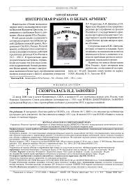 <b>общественно</b>-<b>политический журнал</b> Не в силе Бог, а в правде