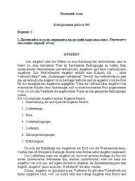 Контрольная работа № по Немецкому языку Вариант № бесплатно  Контрольная работа №1 по Немецкому языку Вариант №1 05 12 12