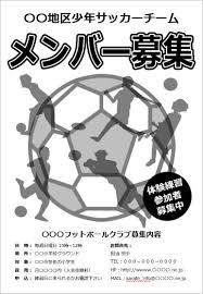 サッカーチームメンバー募集貼り紙パワーポイント パワーポイント